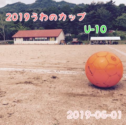 2019 うわのカップU10 3位入賞