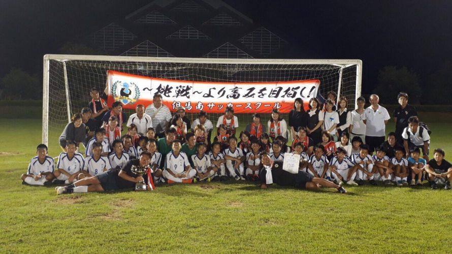 但馬中学生サッカー選手権大会U-15 決勝