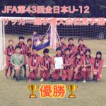 JFAU-12サッカー選手権大会 但馬予選 優勝