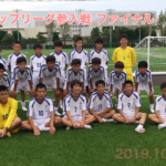 U15トップリーグ昇格戦 ファイナル出場!
