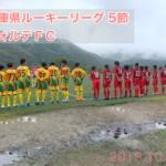 兵庫県ルーキーリーグ第15節 フォルテFC