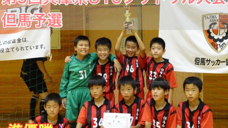 第9回兵庫県U-10フットサル大会但馬予選