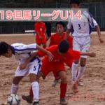2019但馬リーグU-14 但馬リベ、豊北中