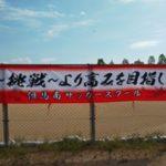 クラブユース新人戦第2節 三宮FC