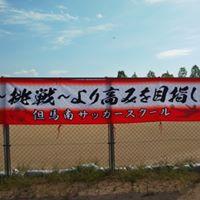 神崎SC交流戦