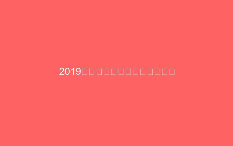 2019 ジュニアユース 練習日程