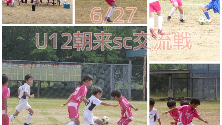朝来SC交流戦 U12