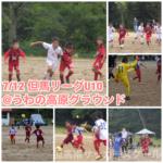 但馬リーグ第1節(U-10)