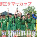 修正サマーカップ 成和カップ優勝