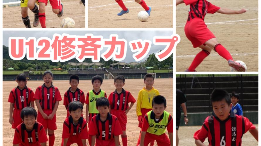第20回修斉サマーカップU-12