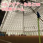 AGUA姫路・みなとGRAWトレーニングマッチ