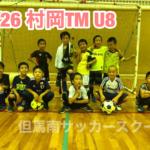 村岡トレーニングマッチU8