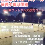 水曜日 サッカースクール開催