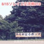 8/15 ソレイユ交流戦U10