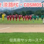 淡路FC•FC COSMOS TM