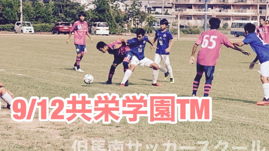 共栄学園TM