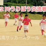 FCうりぼう交流戦