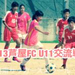 芦屋FC TM