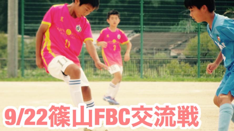 篠山FBC 交流戦