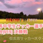 但馬中学生サッカー選手権U15 決勝戦