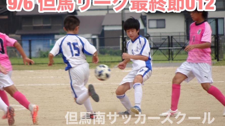 9/6但馬リーグ最終節U12