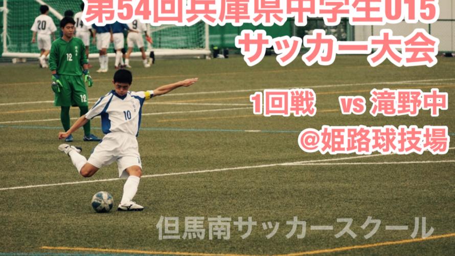第54回兵庫県中学生U15サッカー大会 高円宮杯U15兵庫県大会