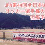 JFA第44回 全日本U-12サッカー選手権大会 但馬予選