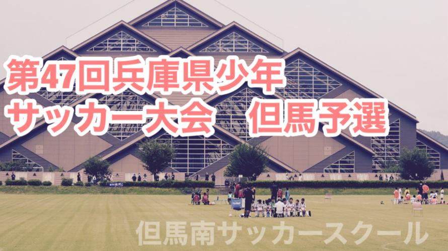 第47回兵庫県少年サッカー大会但馬予選
