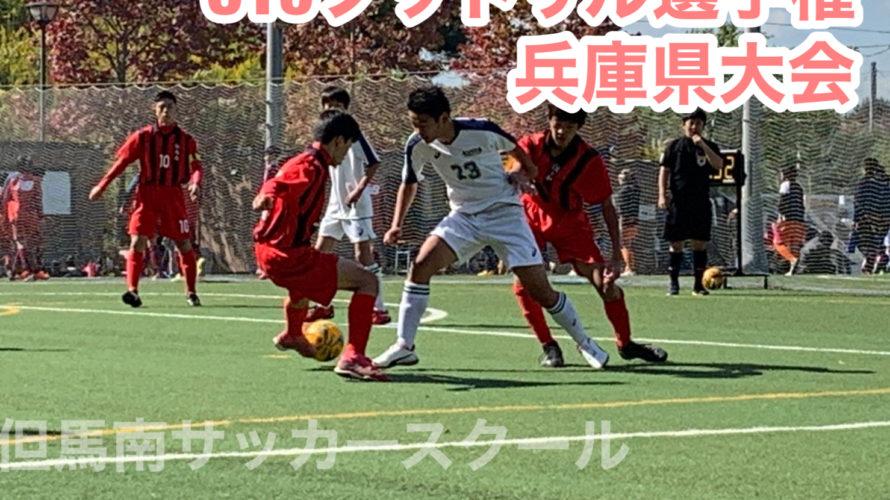 U15フットサル選手権兵庫県大会