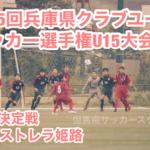 クラブユース選手権U15関西大会代表決定戦