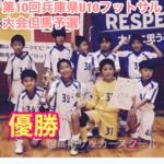 第10回兵庫県U10フットサル大会但馬予選