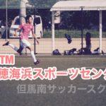 赤穂FC交流戦