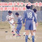 第29回MJ杯少年サッカー大会U-12