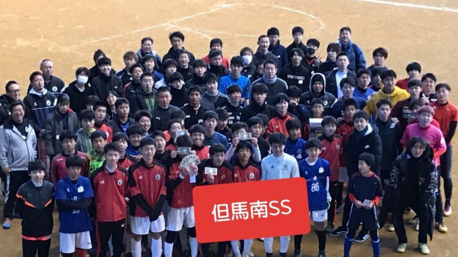 但馬南SS(山東FC)OB会