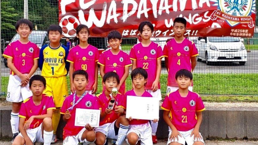 和田山ウィングス フレンドリーカップU-12